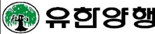 yuhan.co.kr